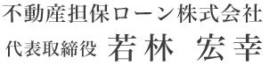 不動産担保ローン株式会社 代表取締役 若林宏幸