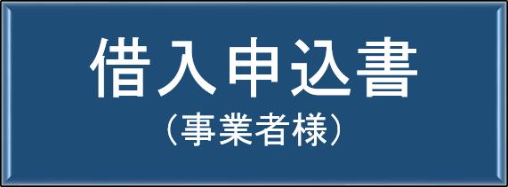 借入申込書(事業者様)